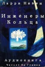 Аудиокнига Мир Кольцо. Книга 2. Инженеры Кольца