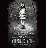 Аудиокнига Мисс Перегрин. Книга 1. Дом странных детей