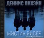 Аудиокнига Мистик ривер
