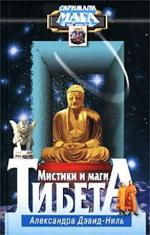 Аудиокнига Мистики и маги Тибета