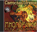 Аудиокнига Многорукий бог далайна