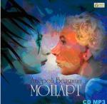 Аудиокнига Моцарт