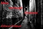 Аудиокнига Мои четыре демона