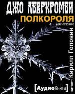 Аудиокнига Море осколков. Книга 1. Полкороля