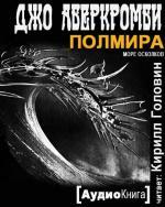 Аудиокнига Море осколков. Книга 2. Полмира