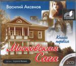 Аудиокнига Московская сага. Книги 1-3