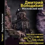 Аудиокнига Московский миф
