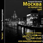 Аудиокнига Москва на перекрестках судеб