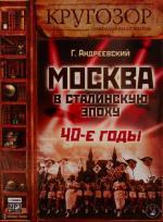 Аудиокнига Москва в сталинскую эпоху