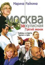 Аудиокнига Москва закулисная. Третий звонок