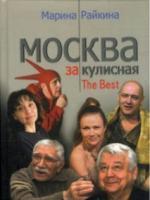 Аудиокнига Москва закулисная. Записки театрального репортера