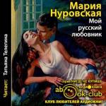 Аудиокнига Мой русский любовник