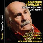 Аудиокнига Моя профессия: Дон Кихот