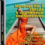 Аудиокнига Мучачас. Книга 1. Звезда в оранжевом комбинезоне