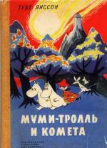 Аудиокнига Муми-тролль и комета