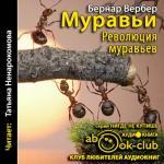 Аудиокнига Муравьи. Книга 3. Революция муравьёв