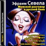 Аудиокнига Мужской разговор в русской бане