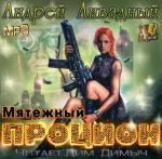 Аудиокнига Мятежный Процион