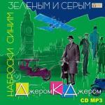 Аудиокнига Наброски синим, зеленым и серым