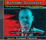 Аудиокнига Начальник внешней разведки
