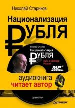Аудиокнига Национализация рубля