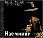 Аудиокнига Наемники
