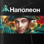 Аудиокнига Наполеон. Книга 1. Путь к славе