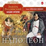 Аудиокнига Наполеон. Жизнь после смерти