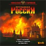 Аудиокнига Наши «союзники» от Бориса Годунова до Николая II