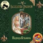 Аудиокнига Наследница драконов. Книга 4. Добыча