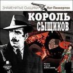 Аудиокнига Нат Пинкертон – король сыщиков