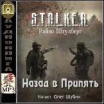 Аудиокнига Назад во Припять