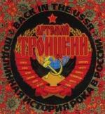Аудиокнига Назад в СССР. Подлинная история рока в России