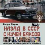 Аудиокнига Назад в СССР с кучей баксов