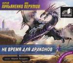 Аудиокнига Не время для драконов