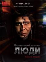 Аудиокнига Неандертальский параллакс Книга 2. Люди