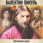 Аудиокнига Нечистая сила (читает Сергей Чонишвили)