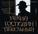 Аудиокнига Некий господин Пекельный