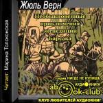 Аудиокнига Необыкновенные приключения экспедиции Барсака