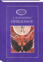 Аудиокнига Неведомое