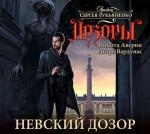 Аудиокнига Невский Дозор