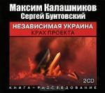 Аудиокнига Независимая Украина. Крах проекта