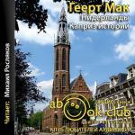 Аудиокнига Нидерланды. Каприз истории