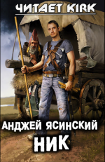 Аудиокнига Ник. Книга 1