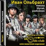 Аудиокнига Никола Шугай, разбойник