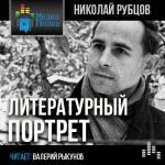Аудиокнига Николай Рубцов. Литературный портрет
