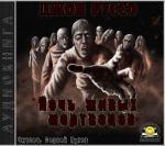 Аудиокнига Ночь живых мертвецов