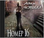 Аудиокнига Номер 16