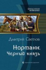 Аудиокнига Норманн. Книга 4. Чёрный князь