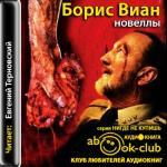 Аудиокнига Новеллы (Борис Виан)